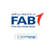 بنك ابو ظبي الاول يعلن عن توفر وظائف شاغرة