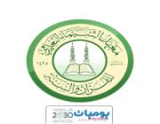 يعلن معهد الشيماء التعليمي بمكة المكرمة عن توفر وظائف نسائية شاغرة للعام الدراسي 1441هـ،