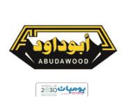 مجموعة أبو داود تعلن عن توفر وظائف بالرياض وجدة والدمام