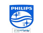 شركة فيليبس تعلن عن تدريب على رأس العمل
