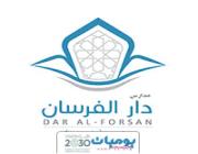 مدارس دار الفرسان بمحافظة جدة توفر وظائف شاغرة للنساء