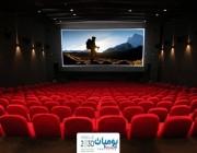4 صالات للعرض السينمائي في 4 مناطق بالمملكة
