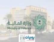 وزارة المالية تٌطلق نافذة نقل المعرفة