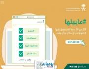 الزكاة والدخل توفر اكثر من 50 خدمة إلكترونية للمنشآت عبر موقعها