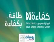 المركز السعودي لكفاءة الطاقة يطلق مبادرة أجهزة التكييف عالية الكفاءة بنطاقها الكامل في جميع المملكة