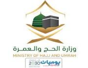 """وزارة الحج والعمرة"""" تطلق المرحلة الأولى من المسار المخصص لحجاج الداخل ابتداءً من اليوم الاثنين 15 رمضان"""