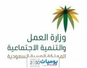 غدا الاحد وزارة العمل والتنمية الاجتماعية تبدأ بصرف معونة رمضان التي وجه بها خادم الحرمين الشريفين