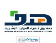 """صندوق تنمية الموارد البشرية """"هدف """" تعلن عن تسجيل 8000 فرصة تدريبية للطلاب والطالبات، من قبل 500 منشأة"""