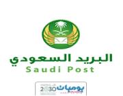 تعلن مؤسسة البريد السعودي عن توفر وظائف شاغرة