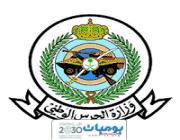 الحرس الوطني يعلن فتح القبول للوظائف النسائية لرتبة وكيل رقيب وعريف وجندي