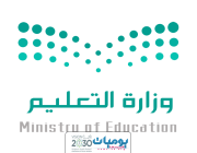وزارة التعليم بالتنسيق مع وزارة الخدمة المدنية تعلن عن توفر وظائف شاغرة للجنسين بعدة مدن