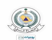 يعلن الدفاع المدني نتائج القبول المبدئي برتبة( جندي وجندي اول وعريف)