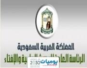 الرئاسة العامة للبحوث العلميه والافتاء تعلن توفر وظائف اداريه شاغره