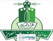 جامعه الملك عبدالعزيز تعلن مواعيد القبول للدراسات العليا
