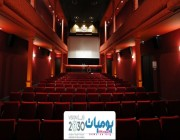 افتتاح أول دار عرض سينمائي في المنطقة الشرقية