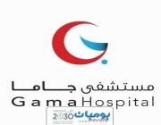 وظائف نسائية شاغره  تعلن عنها مستشفى جاما