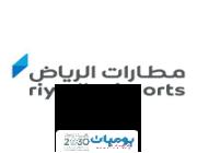 مطارات الرياض تعلن عن توفر وظائف شاغرة للجنسين