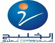 وظائف لحملة الثانويه العامه تعلن عنها شركة الخليج لتدريب .