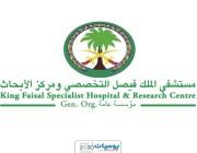 مستشفى الملك فيصل التخصصي ومركز الأبحاث يعلن عن وظائف شاغرة