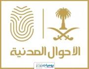 الاحوال المدنيه تعلن عن فتح باب القبول والتسجيل على رتبه جندي وجندي اول للنساء