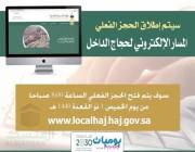تعلن وزارة الحج والعمرة عن موعد فتح المسار الألكتروني لحجاج الداخل