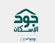 """""""منصة جود الإسكان"""" دعم 319 اسرة مستحقة بتسدد إيجار المنزل في 10 مناطق بالمملكة"""