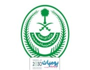 وزارة الداخلية تعلن عن وظائف عسكرية نسائية برتبة وكيل رقيب وعريف وجندي أول