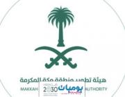 هيئة تطوير منطقة مكة المكرمة تعلن عن بدء استقبال طلبات الالتحاق بالوظائف الموسمية .