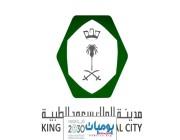 وظائف لحمله البكالوريوس تعلن عنها مدينة الملك  سعود الطبيه