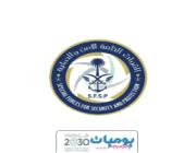 القوات الخاصة للأمن والحماية تعلن عن فتح باب القبول والتسجيل على رتبة (جندي)