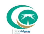 مدينة الملك عبدالله الطبية تعلن عن توفر وظائف شاغرة