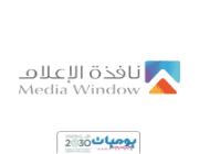 مؤسسة نافذة الإعلام توفر وظائف شاغرة للرجال والنساء
