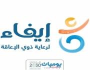 جمعيه ايفاء توفر وظائف اداريه شاغره