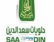 شركه سعد الدين للحلويات تعلن عن توفر وظائف شاغره للجنسين من حملة الثانويه العامه