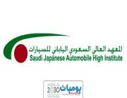 المعهد السعودي الياباني يعلن عن تدريب منتهي بالتوظيف