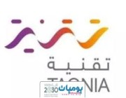 الشركه السعوديه للتنميه والاستثمار تعلن عن توفر وظائف اداريه