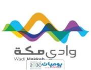شركه وادي مكه بالتعاون مع هدف تعلن عن توفر وظائف شاغره للجنسين