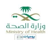 وزاره الصحه تعلن عن اسماء المرشحين والمرشحات على الوظائف الصحيه