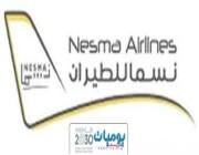 شركه نسما للطيران تعلن عن توفر وظائف اداريه وهندسيه شاغره