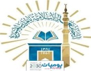 جامعه الاسلاميه تعلن عن موعد القبول لطلاب الثانويه
