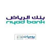بنك الرياض يعلن عن بداء التقديم على برنامج التدريب التعاوني