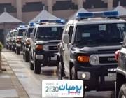 شرطة مكة تلقي القبض على مواطن انتحال صفة رجل المرور السري