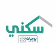 """""""برنامج سكني"""" يعلن عن اكتمال حجز 84% من المرحلتين الأولى والثانية لمشروع """"مرسية"""" بالرياض"""