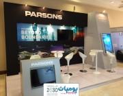 شركة بارسونز العربية  تعلن عن وظائف شاغره برواتب تصل الى 9500 ريال
