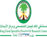 وظائف اداريه شاغره في مستشفى الملك فيصل التخصصي