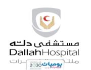 مستشفى دلة يعلن عن توفر وظائف متنوعة للجنسين
