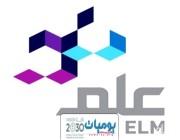 وظائف اداريه لحديثي التخرج تعلن عنها شركه علم