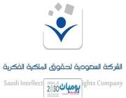 وظائف شاغرة في الشركة السعودية لحقوق الملكية الفكرية