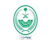 وزارة الداخلية الإدارة العامة للقبول المركزي تعلن عن نتائج القبول المبدائي