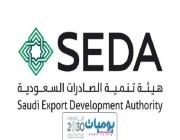 """"""" الصادرات السعودية """" تعلن عن وظائف شاغرة لحديثي التخرج"""